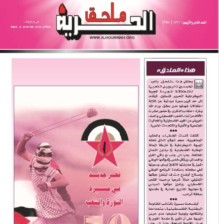ملحق مجلة الحرية رقم 48