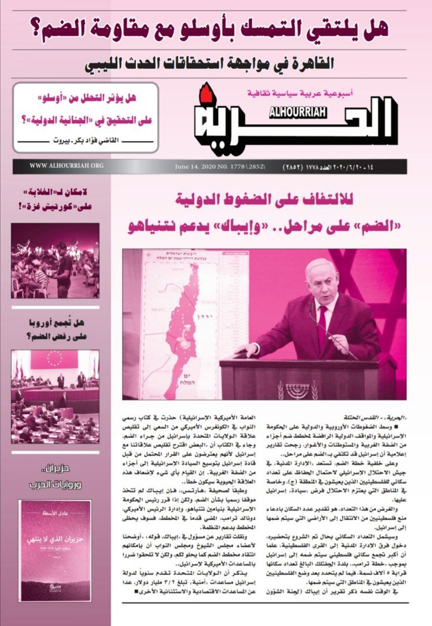 مجلة الحرية الفلسطينية العدد 1778