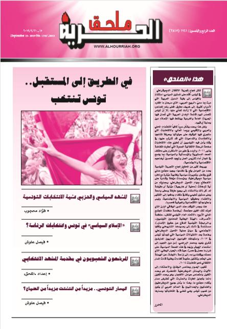 الملحق التونسي لمجلة الحرية 54 مع انطلاق الانتخابات