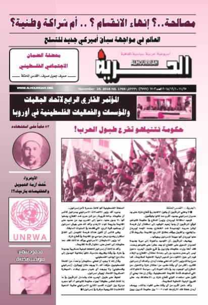 مجلة الحرية العدد 1703