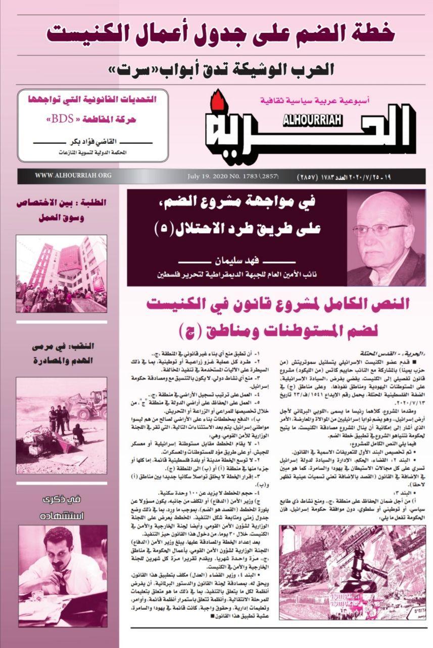 مجلة الحرية الفلسطينية- العدد 1783