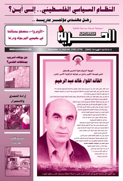 مجلة الحرية العدد 1705