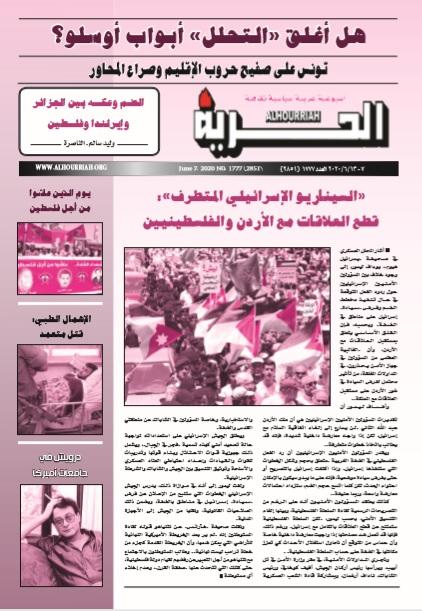 مجلة الحرية الفلسطينية العدد 1777