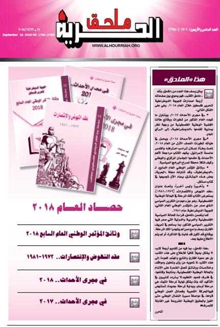 ملحق مجلة الحرية 46