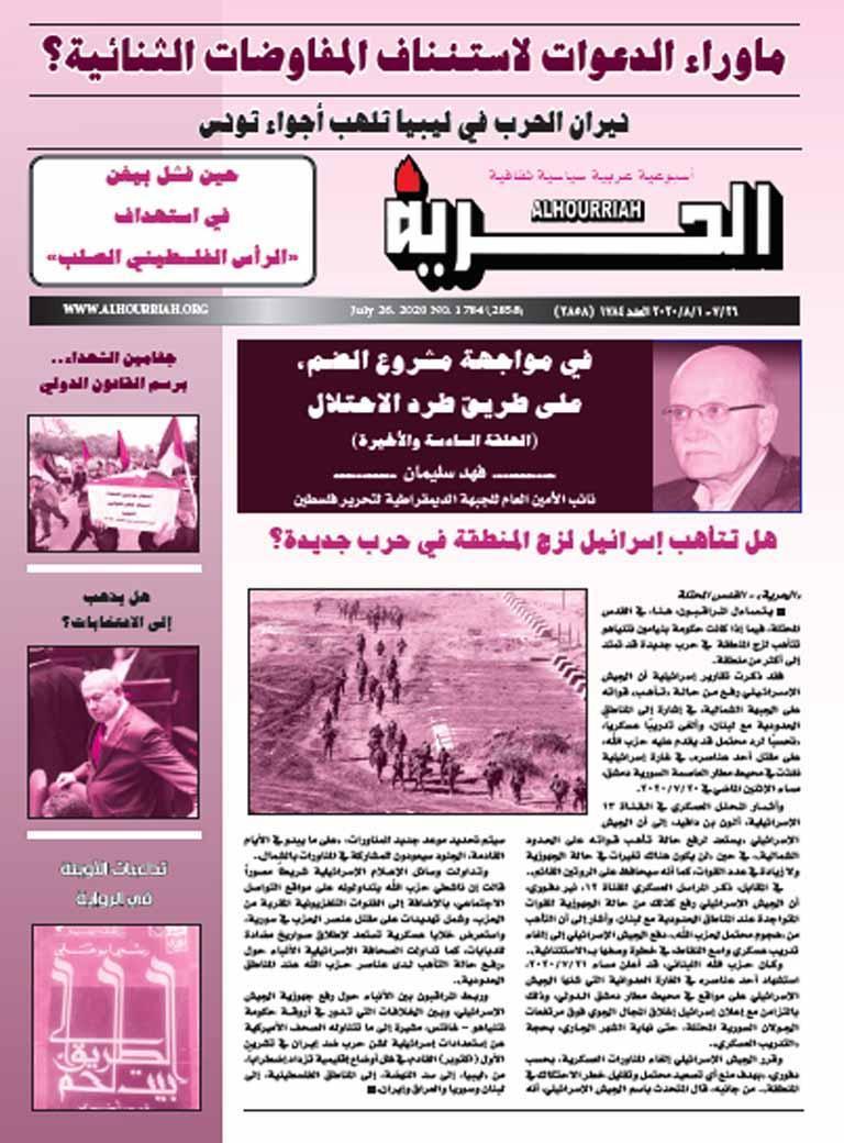 مجلة الحرية الفلسطينية - العدد 1784