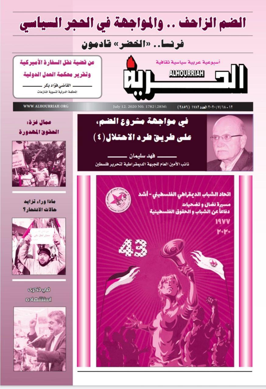 مجلة الحرية الفلسطينية- العدد 1782