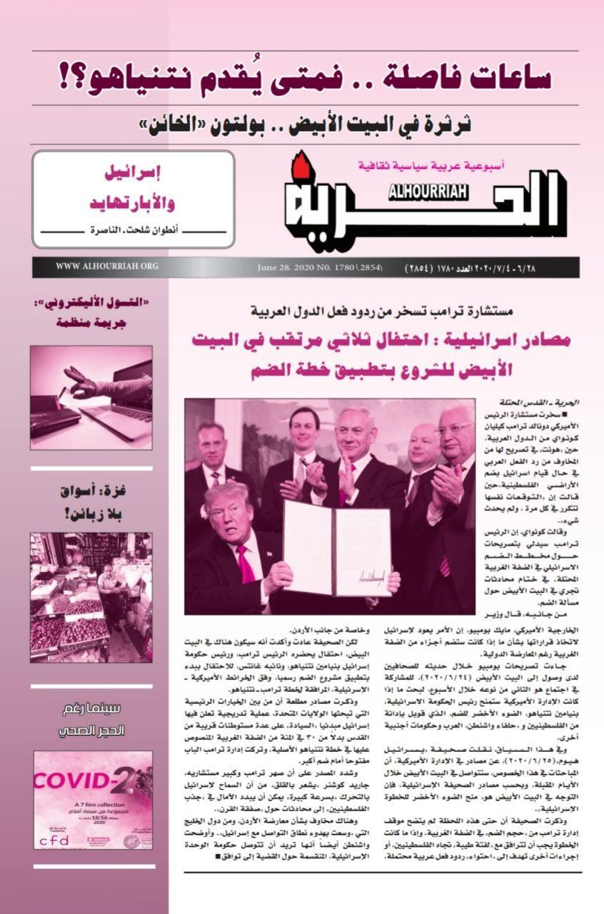 مجلة الحرية الفلسطينية العدد 1780