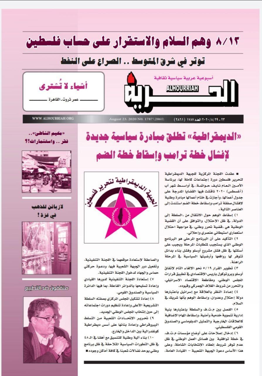 مجلة الحرية الفلسطينية- العدد 1787