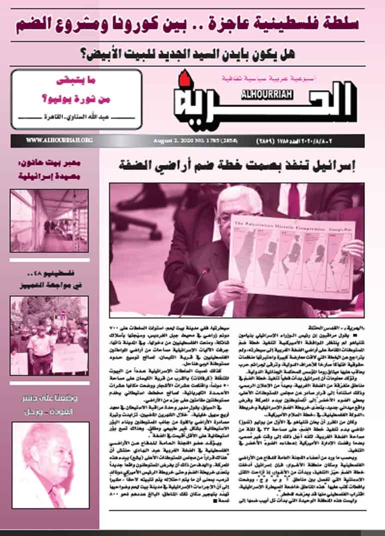 مجلة الحرية الفلسطينية- العدد 1785