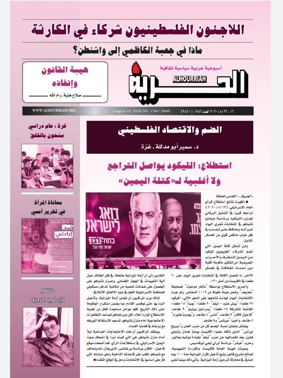 مجلة الحرية الفلسطينية- العدد 1786