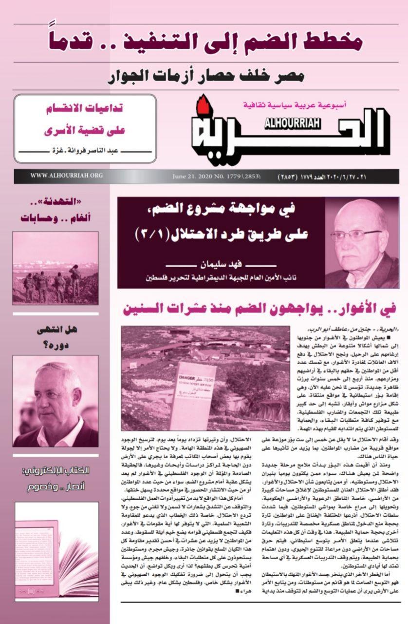 مجلة الحرية الفلسطينية العدد 1779
