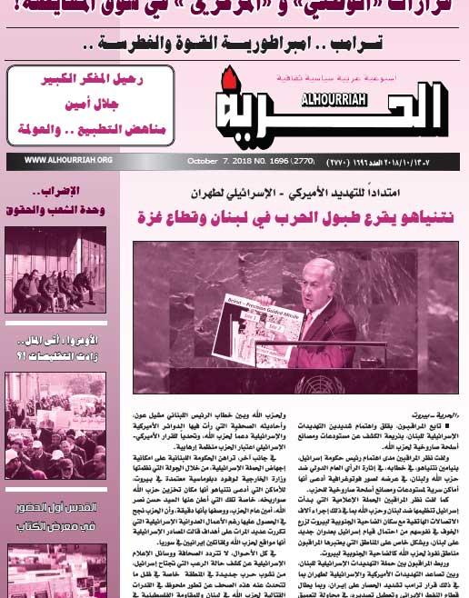 مجلة الحرية العدد 1696