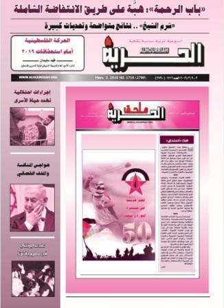 مجلة الحرية العدد 1716