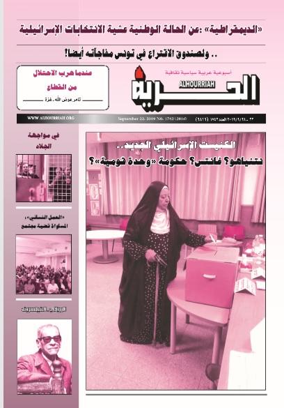 مجلة الحرية العدد 1742