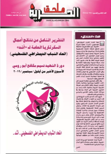 ملحق مجلة الحرية 55