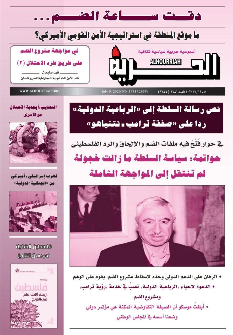 مجلة الحرية الفلسطينية- العدد 1781