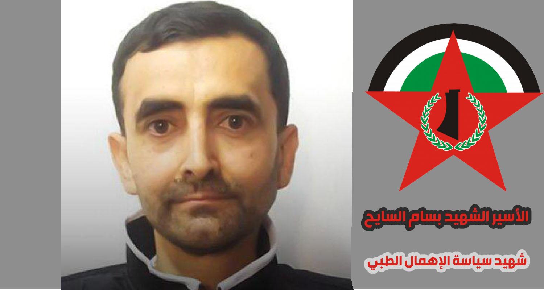 «الديمقراطية» تنعى الأسير بسام السايح وتحمل الاحتلال المسؤولية الكاملة عن جريمة إعدامه