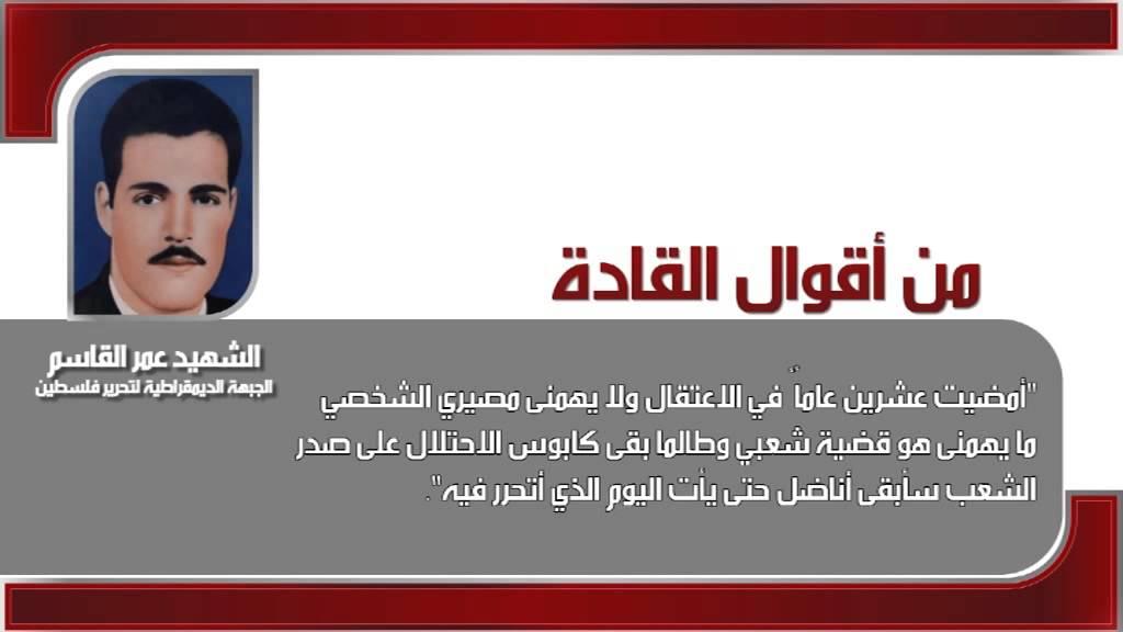ثلاثون عاماً على استشهاد الأسير عمر القاسم