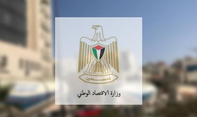 الاقتصاد بغزة تخفض رسوم السجل التجاري للأفراد