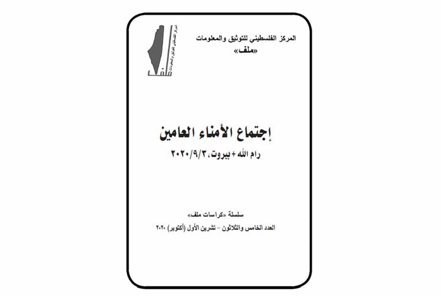 جديد «ملف» والجبهة الديمقراطية لتحرير فلسطين «قراءات في اجتماع الأمناء العامين»