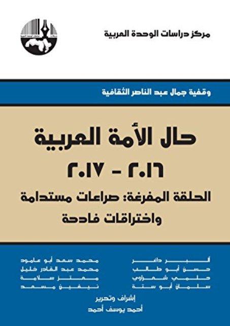 حـال الأمـة العربية : صـراعـات مستدامة واختراقات فادحة