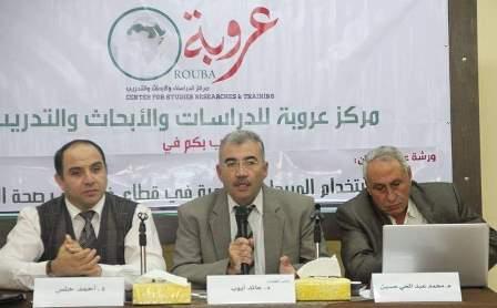 ندوة  في غزة حول «أثر استخدام المبيدات الزراعية على صحة المواطن»