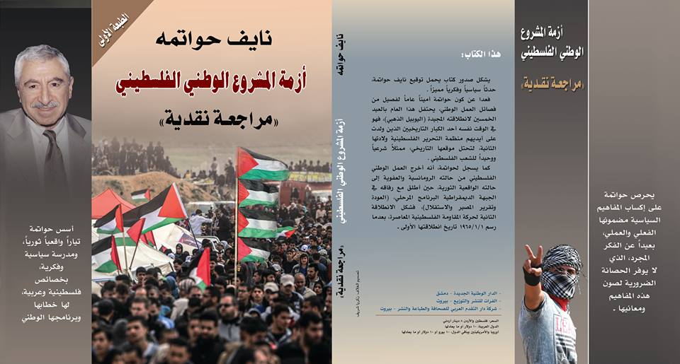 حواتمة يضع اللمسات الأخيرة لكتابه الجديد «أزمة المشروع الوطني الفلسطيني – مراجعة نقدية»