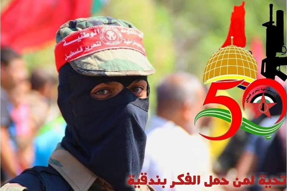 الجبهة الديمقراطية لتحرير فلسطين في ذكرى يوبيلها الذهبي