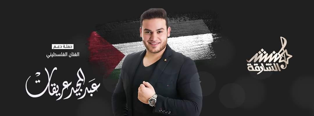 الفلسطيني عريقات يتأهل إلى نهائيات منشد الشارقة 12