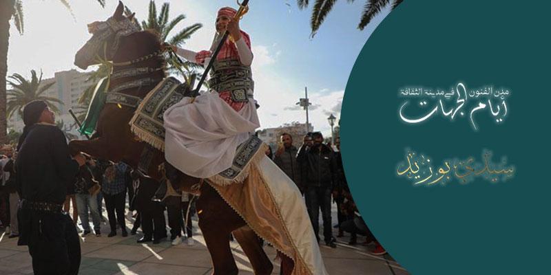 أيام الجهات في سيدي بوزيد