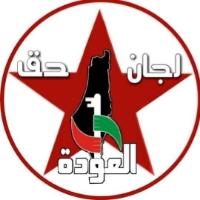 حق في لبنان : نرفض التصريحات التمييزية التي يطلقها البعض ضد الوجود الفلسطيني في لبنان