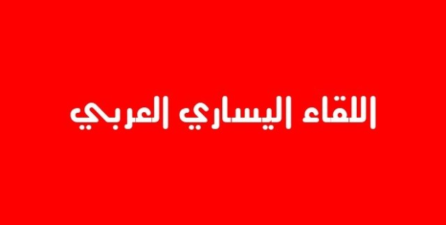 لجنة تنسيق اللقاء اليساري العربي : الطاغية عمر البشير في الاقامة الجبرية !