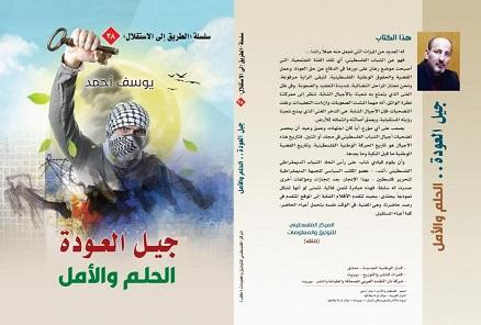 صدور كتاب «جيل العودة.. الحلم والأمل» لـ«يوسف أحمد» عن (ملف)