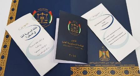 نص قرار المحكمة الدستورية العليا حول حل المجلس التشريعي
