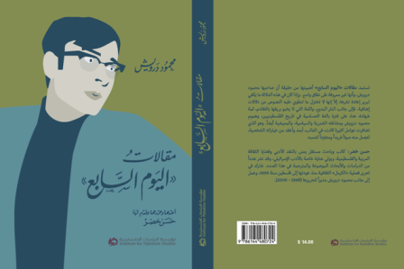صدور «محمود درويش... مقالات «اليوم السابع»» عن مؤسسة الدراسات الفلسطينية