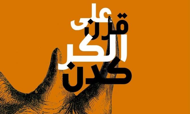 «على قرن الكركدن».. رواية جديدة تحكي عن تونس الثورة