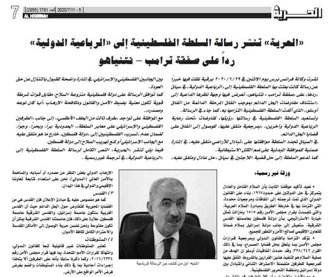 «الحرية» تنشر رسالة السلطة الفلسطينية إلى «الرباعية الدولية» رداً على صفقة ترامب – نتنياهو