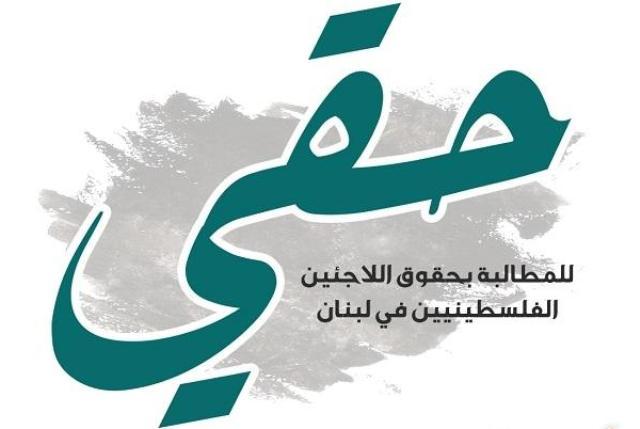 حملة «حقي» تشرح معاناة الفلسطينيين بلبنان