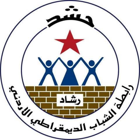 بيان لرابطة الشباب الديمقراطي الاردني «رشاد» حول نتائج القبول الموحد