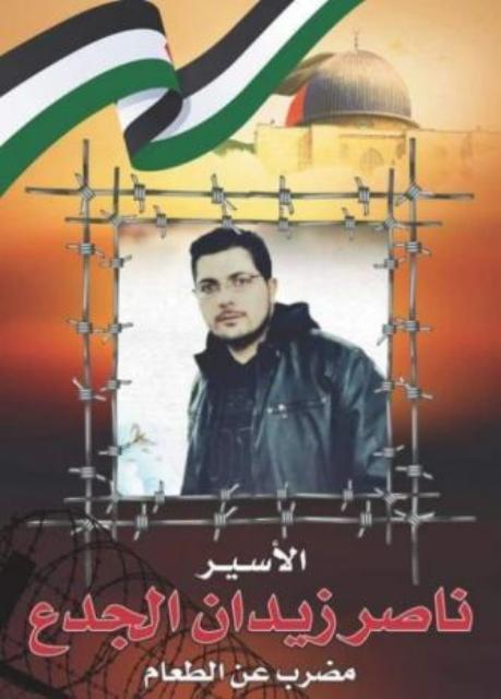 26 يوماً على إضراب الأسير ناصر الجدع وسط تراجع صحته