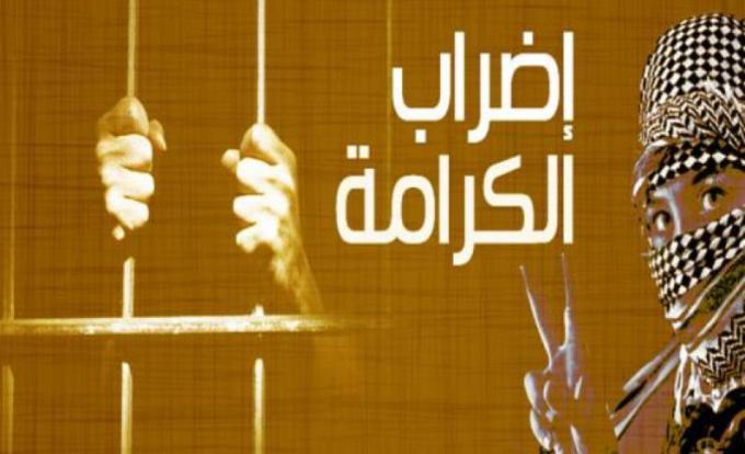 «الديمقراطية» تشيد بانتصار الحركة الأسيرة في «إضراب الكرامة 2» بانتزاع حقوق الأسرى