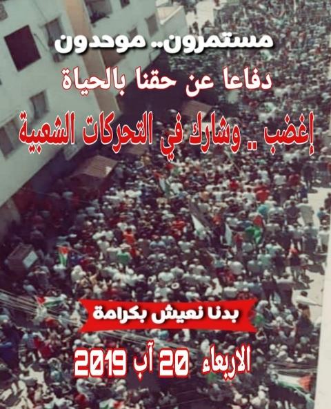 «الديمقراطية» تدعو للمشاركة الكثيفة في تحركات الاربعاء رفضاً لإجراءات وزارة العمل في لبنان