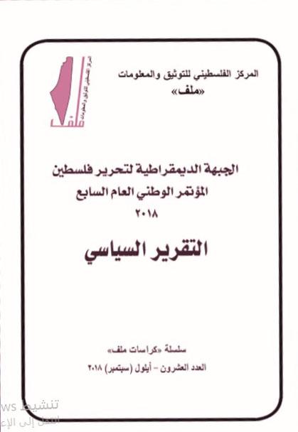 «التقرير السياسي»... الإصدار العشرون من سلسلة «كراسات ملف»