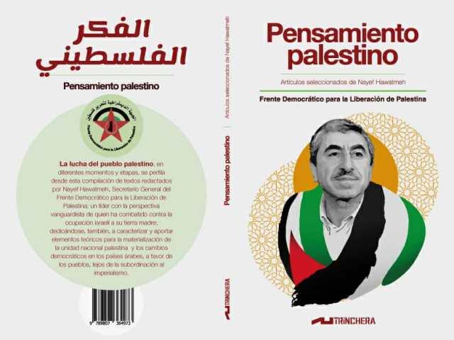 الفكر الفلسطيني... مختارات حواتمة