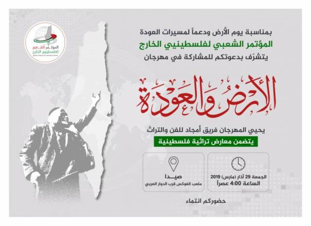 مهرجان لفلسطين في صيدا  بعنوان «الأرض والعودة»