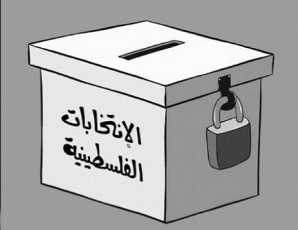 الانتخابات في غزة