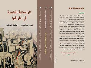 الكتاب السابع عشر من سلسلة «في الفكر السياسي الفلسطيني» «الرأسمالية المعاصرة في أطرافها»