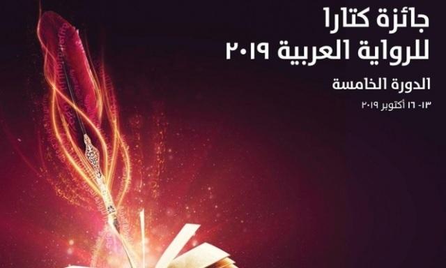 جائزة كتارا للرواية العربية تعلن عن الفائزين في دورتها الخامسة
