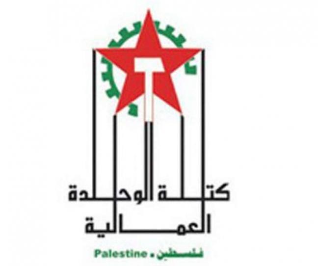 غزة: «الوحدة العمالية» ترفض الحلول الأمنية والقمعية في معالجة قضايا المواطنين