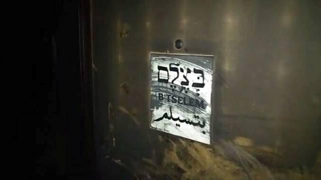 بتسيلم: الاحتلال قتل 4 فلسطينيين دون أيّ مبرّر